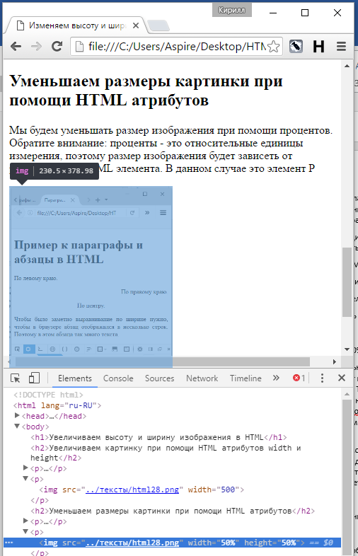 Уменьшим область просмотра, чтобы понимать, как поведет себя изображение, вставленное на HTML страницу
