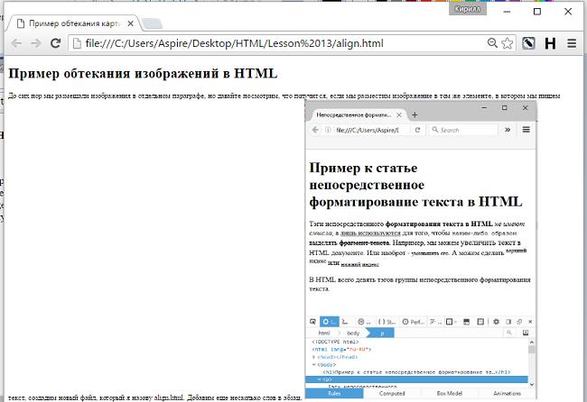 Пример того, что изображение в HTML ведет себя, как обычный символ