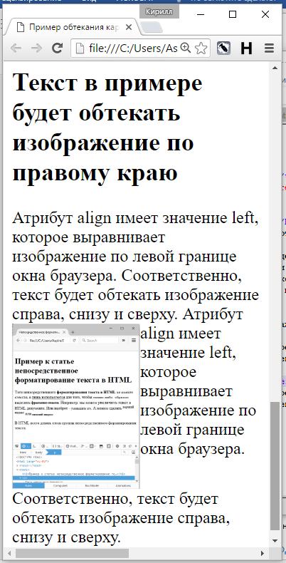 Выравнивание изображения по левому краю HTML документа