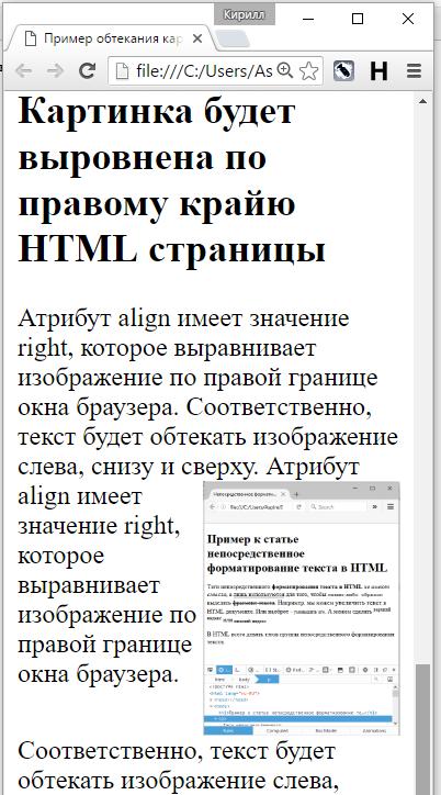 Выравнивание изображения по правому краю HTML документа