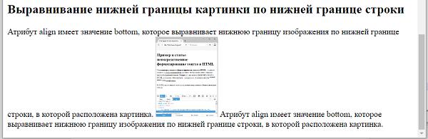 Пример обтекания текстом картинки в то случае, когда изображение выравнивает по нижней границе