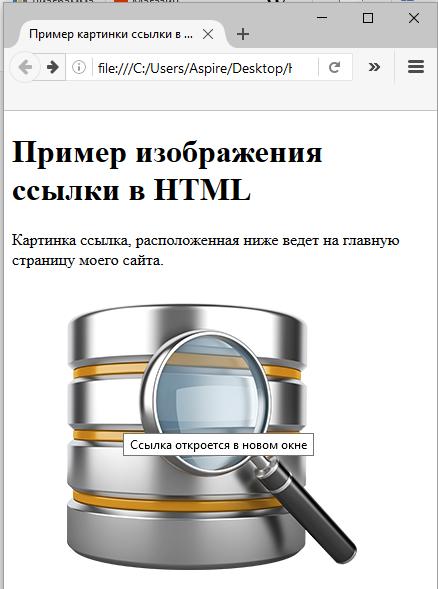 Изображение в HTML документе является сылкой