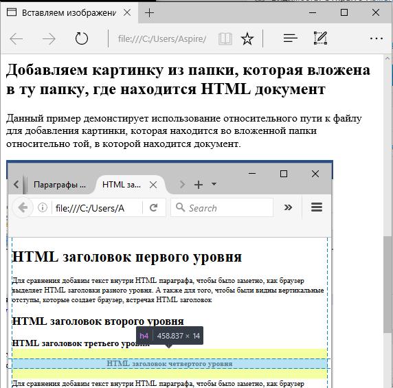 Результаты третьего примера вставки картинки в HTML документ с использованием относительного пути к файлу