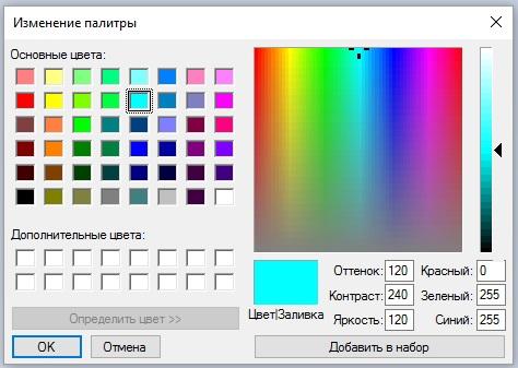 Простая цветовая палитра редактора Paint