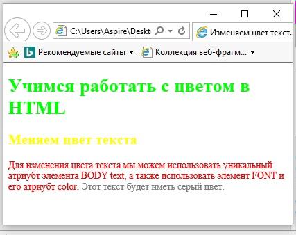 Изменение цвета текста в HTML