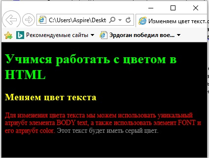 Пример изменения фона HTML страницы