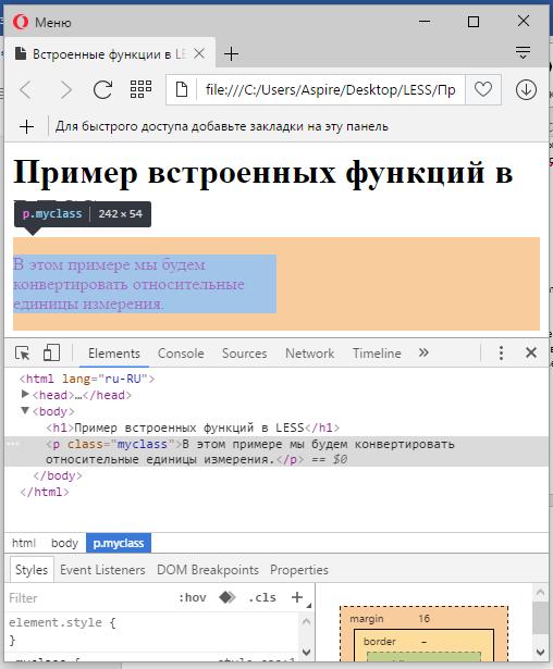 Результаты работы встроенных функций LESS в браузере