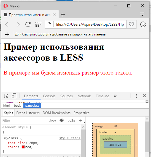 Результаты использования пространства имен и аксессоров в LESS в браузере