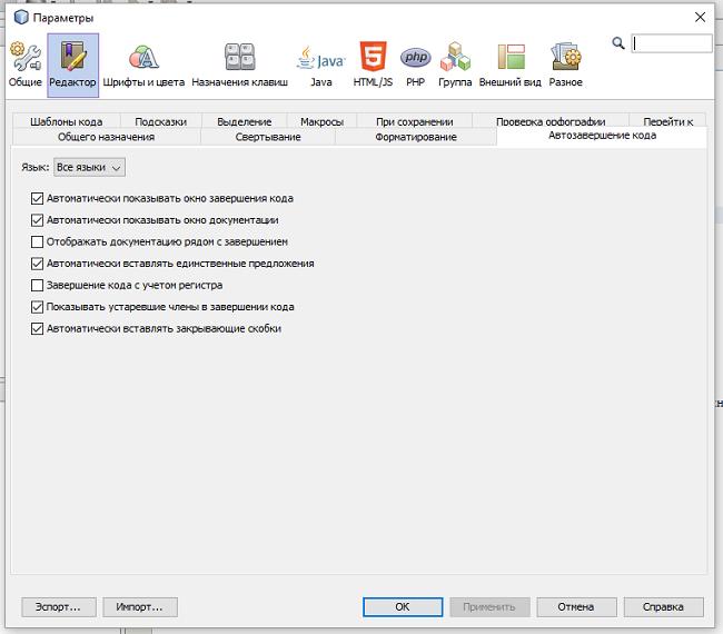 Настройка внешнего вида редактора в IDE NetBeans