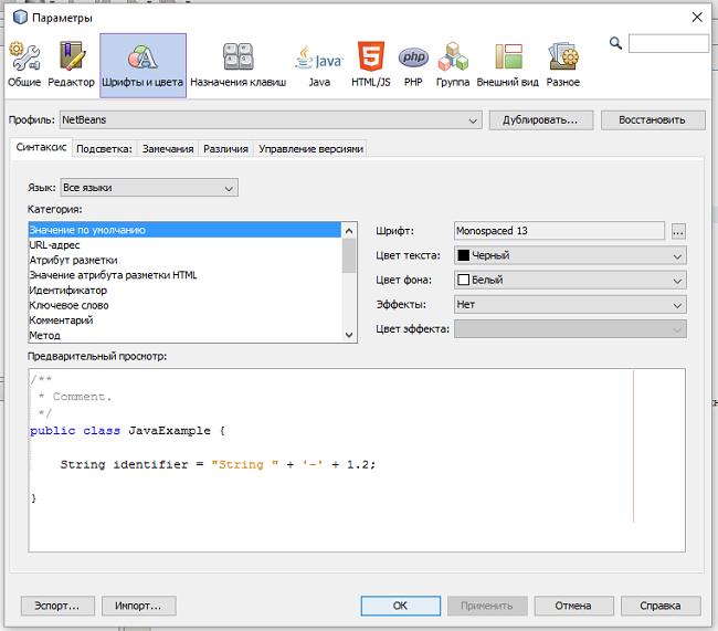 Настройка шрифтов редактора в IDE NetBeans