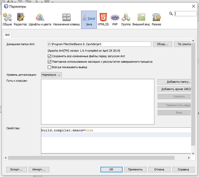 Настройка среды Java в NetBeans