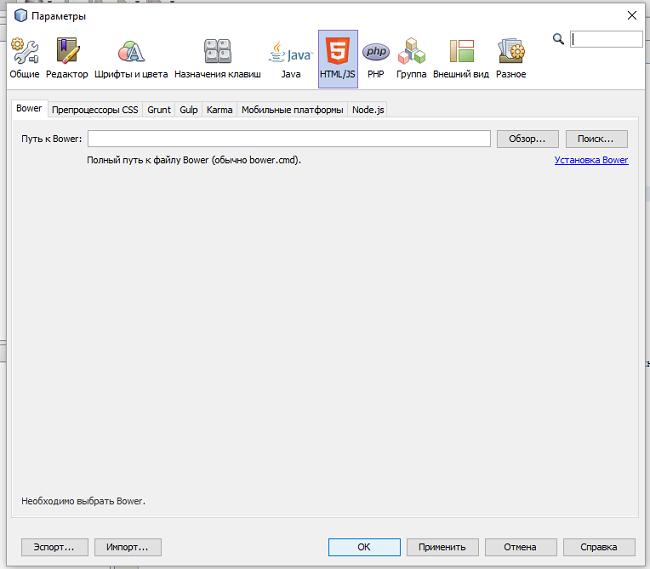 Настройка JS/HTML в среде NetBeans