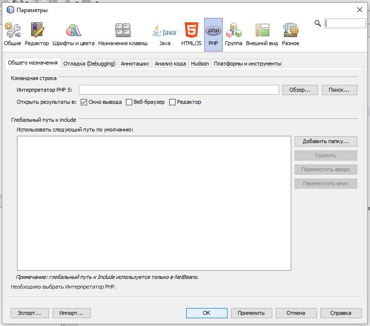 Настройка работы PHP интерпретатора в интегрированной среде NetBeans