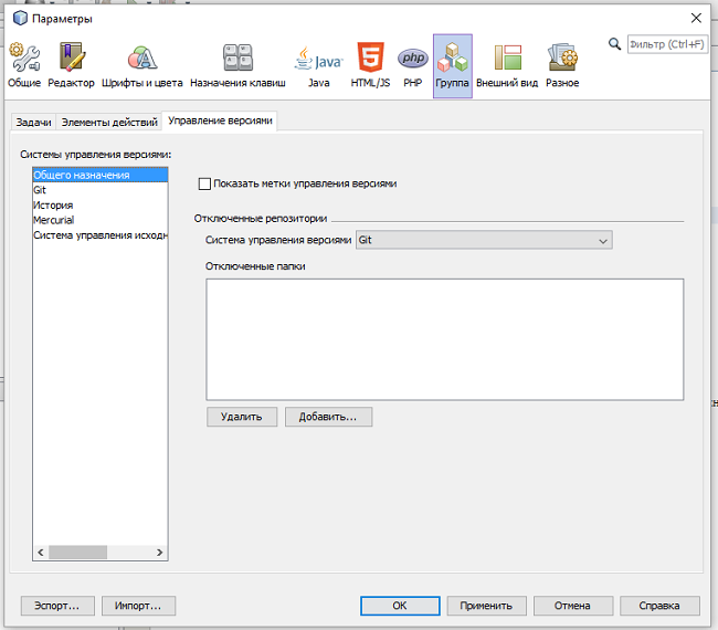 Настройка проектов в PHP редакторе NetBeans