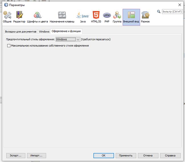 Настройка внешнего вида PHP редактора NetBeans