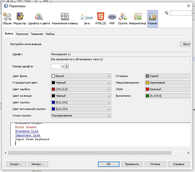 Разные настройки в IDE NetBeans
