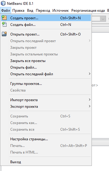 Создание PHP проекта в IDE NetBeans