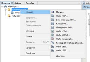 Работа с файлами проекта в IDE NetBeans