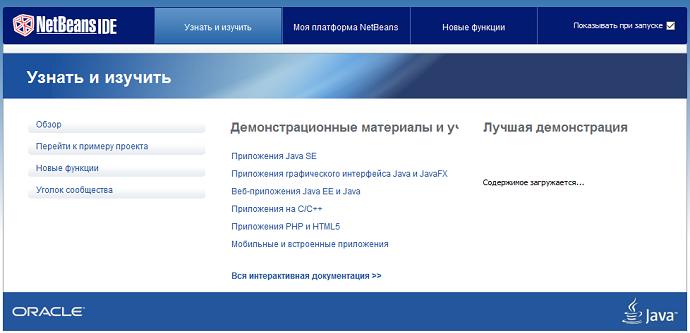 Стартовая страница PHP редактора NetBeans