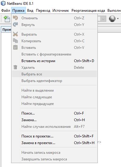 Правка файлов в редакторе NetBeans