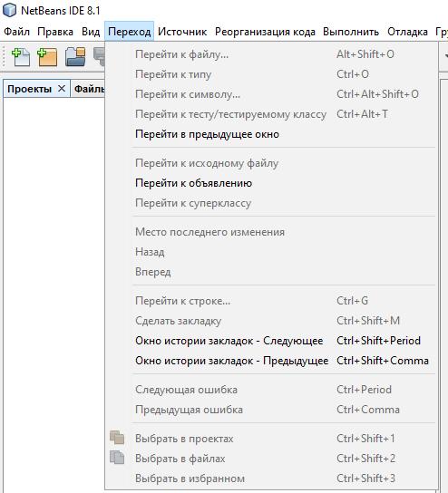 Управление навигацией в редакторе NetBeans