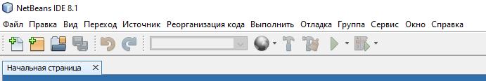 Интерфейс управления PHP редактора NetBeans