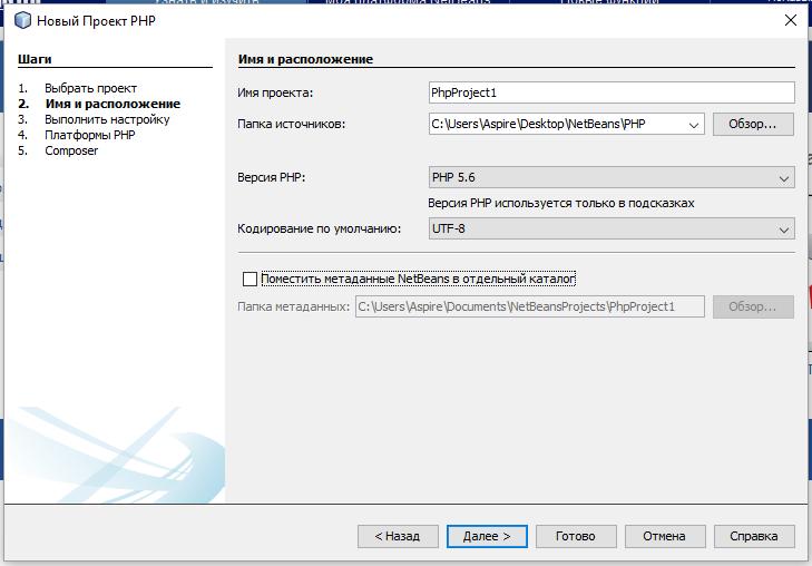 Настройка PHP проекта в IDE NetBeans