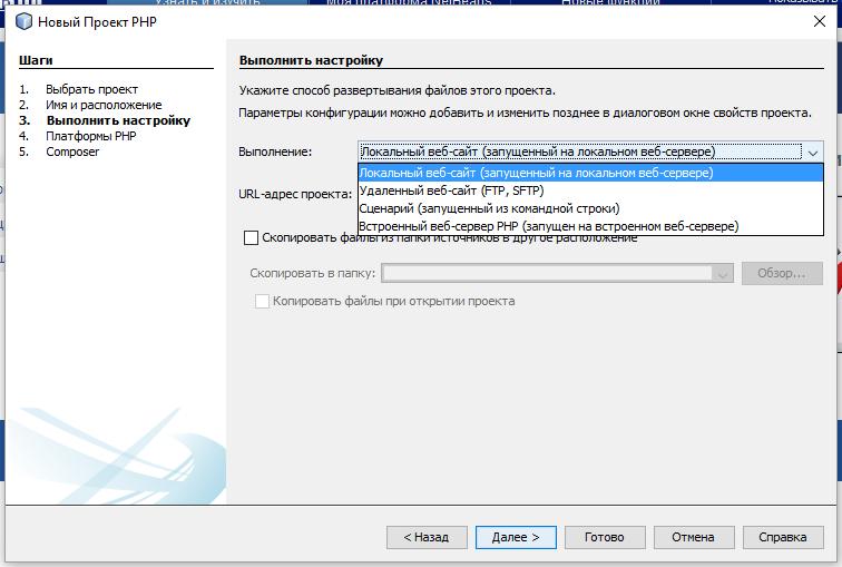 Настройка соединения с сервером в PHP проекте IDE NetBeans