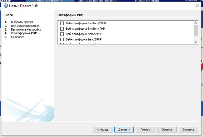 Подключение фреймворка к PHP проекту NetBeans