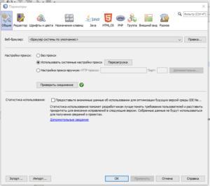 Общие настройки PHP редактора NetBeans