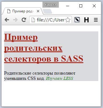 Результат работы ссылок на родительские селекторы в SASS