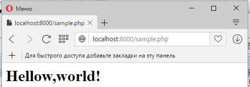 Тест установленного PHP 5.6 и встроенного сервера
