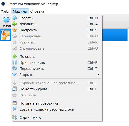 Раздел Машина главного меню Oracle VirtualBox