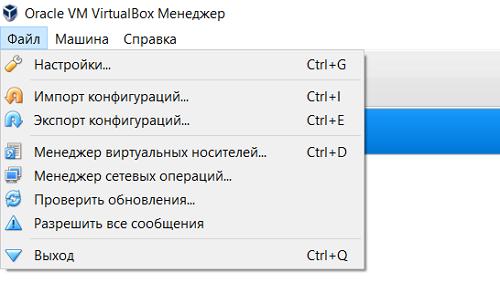 Раздел Файл главного меню Oracle VirtualBox
