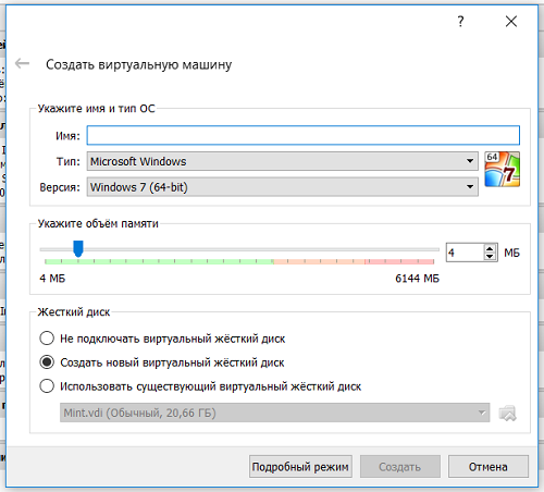 Окно создания новой виртуальной машины в VirtualBox