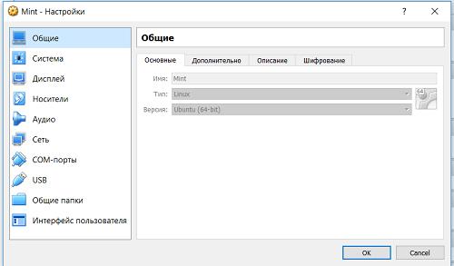 Окно изменения настроек для уже существующей машины VirtualBox