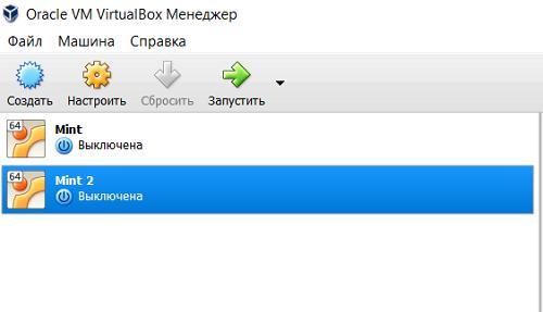 Менеджер виртуальных машин в VirtualBox