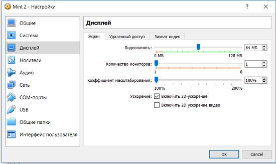 Настройка дисплея и графики для виртуальной машины VirtualBox