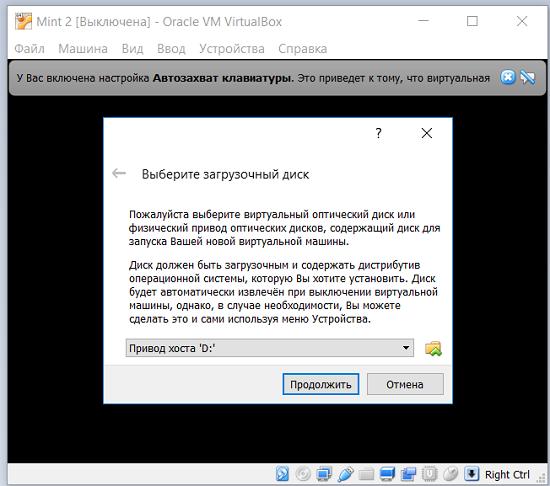 Указываем установочный образ Linux Mint виртуальной машине
