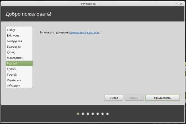 Выбираем язык, который будет использоваться в системе Linux Mint после установки