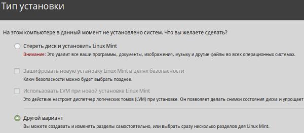 Перед установкой любого дистрибутива Linux нужно разметить диск, желательно делать это вручную