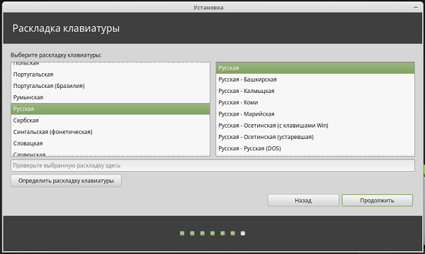 Указываем дополнительную раскладку клавиатуры, которая будет использоваться в системе Linux Mint