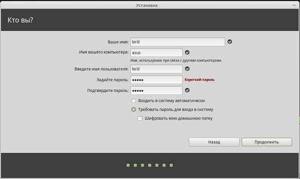 Создаем учетную запись, которую будем использовать для входа в Linux Mint