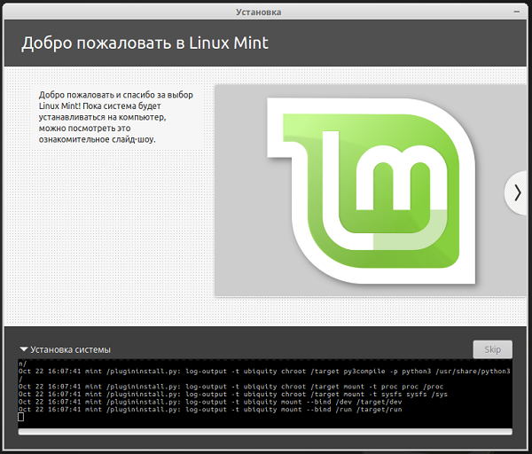 Процесс установки Linux Mint на виртуальную машину VirtualBox начался