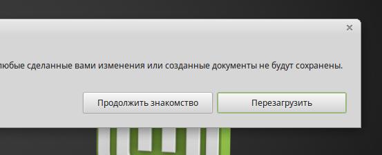 Диалоговое окно после установки Linux Mint