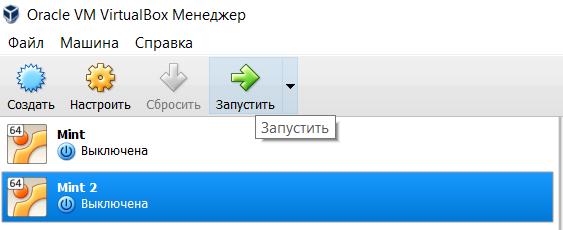 Запускаем виртуальную машину в VirtualBox