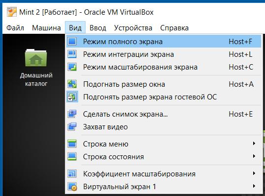 Меню для настройки отображения экрана гостевой операционной системы