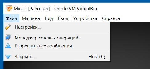 Содержимое вкладки файл в интерфейсе управления VirtualBox