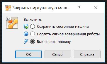 Один из не очень правильных способов выключения виртуальной машины в VirtualBox