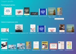 Рисунок 7 - Готовые макеты дизайна для различных документов и записей в социальных сетях